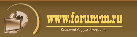 Большой Форум  интернета